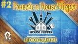 РОЗОВЫЕ СТЕНЫ В HOUSE FLIPPER #2