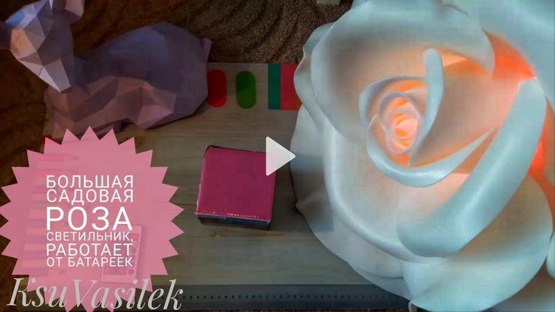 Ответы на вопросы Садовая роза из изолона, светильник, работает от батареек