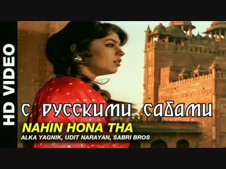 Nahin Hona Tha - Pardes ¦ Alka Yagnik, Udit Narayan Sabri Bros ¦ Shahrukh Khan Mahima Chaudhry (рус.суб.)