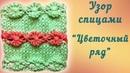 Узор спицами Цветочный ряд   Knitting Patterns Flower Series