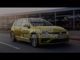 VW Golf в России