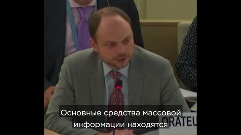Министр юстиции России vs Владимир Кара Мурза в ООН
