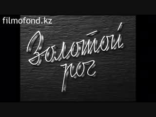 АЛТЫН КЕРНЕЙ (Золотой рог) (Алматы киностудиясы, 1948)