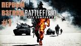 Первый взгляд на Battlefield Bad Company 2