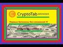 Первые биткоины без вложений на CryptoTab