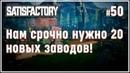 20 новых нефтезаводов и место под их расширение 🦉 Satisfactory 50