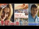 Тест на беременность / HD 1080p / 2014 мелодрама. 9-12 серия из 16
