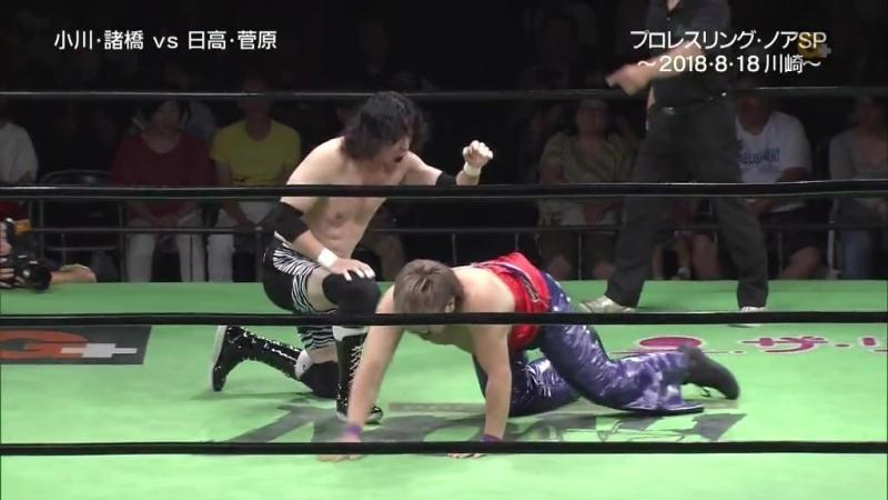 Ikuto Hidaka, Takuya Sugawara vs. Seiya Morohashi, Yoshinari Ogawa (NOAH - Kawasaki Festival 2018)