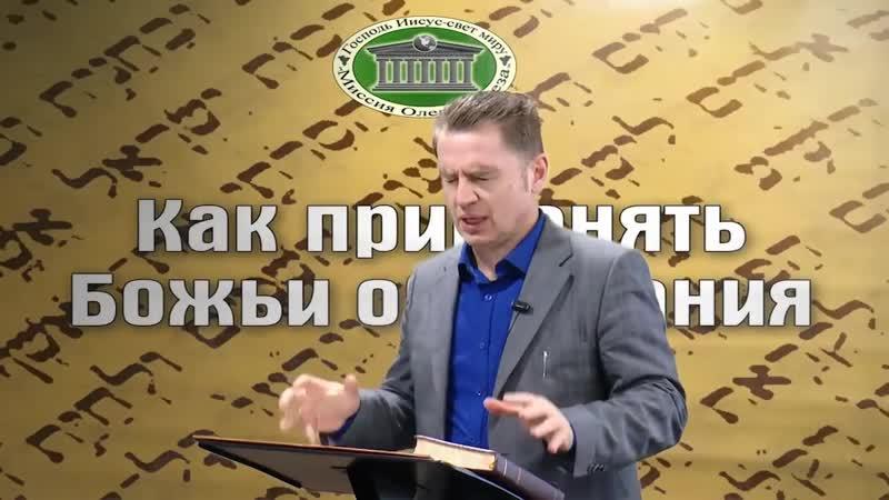 Олег Ремез 1 Как применять Божьи Обетования 1 часть