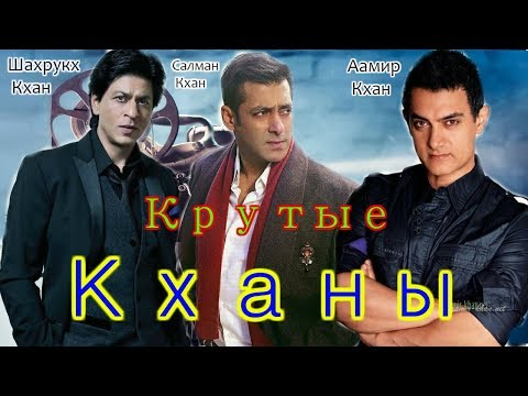 Лучшие актеры Болливуда. Три Кхана, Истории успеха