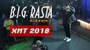B.I.G. RASTA - Коннект (Новый ХИТ 2018)