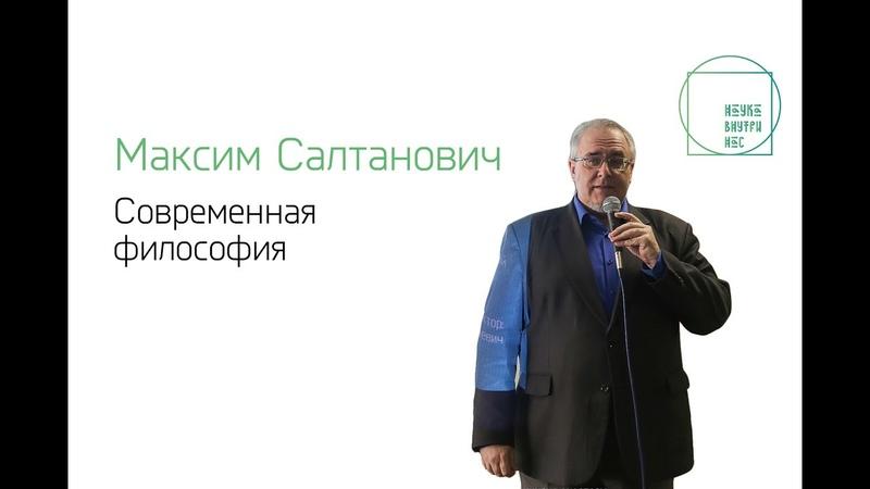 Современная философия — Максим Салтанович