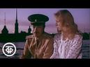 """Тревога по мотивам повести Евгения Воеводина """"Татьянин день"""" 1980"""