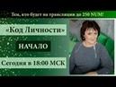 Старт Курса Код Личности от Марины Шаховой