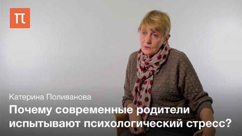 Проблемы современного родительства - Катерина Поливанова
