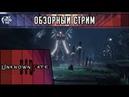ОБЗОР игры UNKNOWN FATE! Первый взгляд на приключенческий шутер с мистическим сюжетом от JetPOD90.