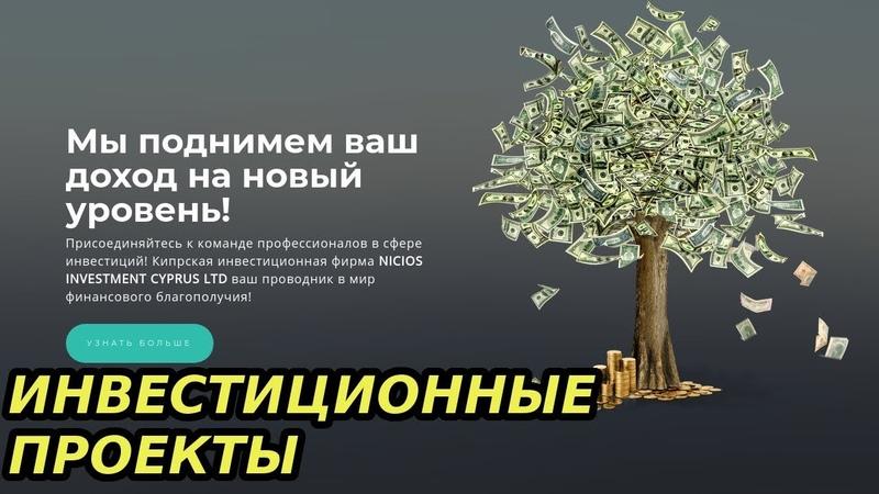 Обзор На Проект Nicios Invest 2018 Доход С Проекта От 2% В День RichGaran Инвестиции