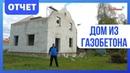 Строительство дома из газобетона ОТЧЕТ со стройки Технические характеристики дома из газобетона