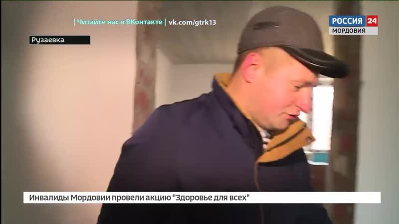 Семьи из Рузаевки два года не могут заехать в купленные квартиры