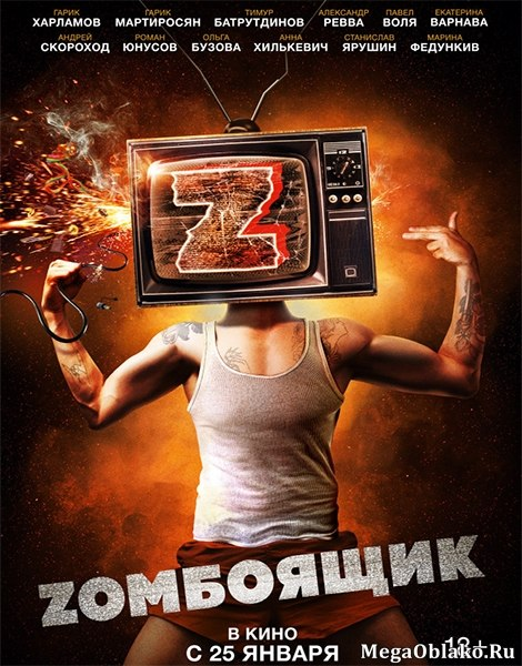 Zомбоящик (2017/WEB-DL/WEB-DLRip)
