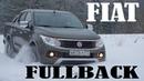 Fiat Fullback, родной брат Mitsubishi L200 СТОК №35