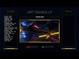 (#1) Star Wars : Knights of the Old Republic от ArtGamesLP   Старая добрая республика (стрим первый)   07.03.2019