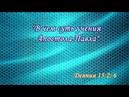 2 отрывок из «ПИНХАС» ~5777~ «Дай нам удел среди братьев отца нашего» А Огиенко (15 07 2017)