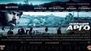 Операция «Арго» (триллер, драма, биография, история)2012