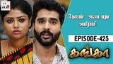 Ganga Tamil Serial Episode 425 23 May 2018 Ganga Latest Serial Home Movie Makers