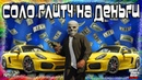 GTA Online на PS4 и XB1 СОЛО Глитч на Деньги После Всех Хотфиксов Патч 1.45