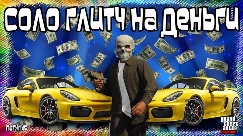 GTA Online на PS4 и XB1: СОЛО Глитч на Деньги После Всех Хотфиксов (Патч 1.45)
