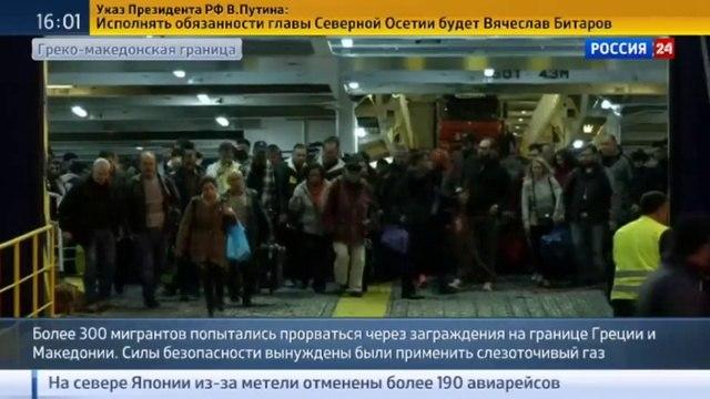 Новости на Россия 24 • Мигранты пытались штурмом взять греко македонскую границу