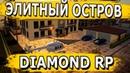 ОБЗОР ЭЛИТНОГО ОСТРОВА НА DIAMOND RP / ОБНОВЛЕНИЕ