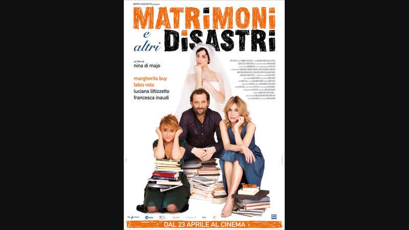 Свадьбы и другие катастрофы _ Matrimoni e altri disastri (2010) Италия