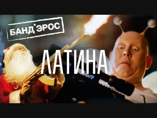 Премьера клипа! БАНДЭРОС - Латина (17.12.2018) БАНД'ЭРОС