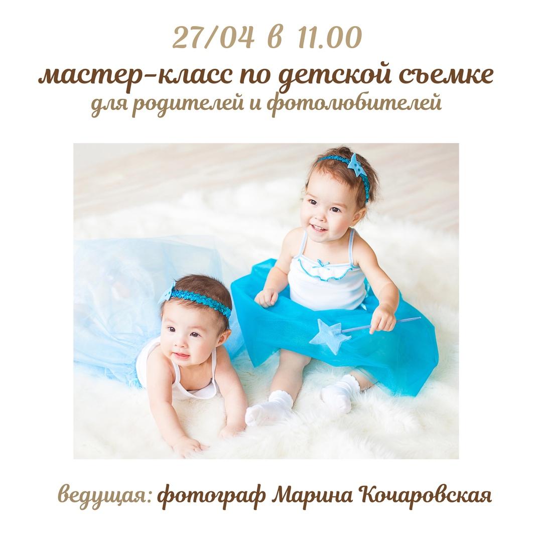 Афиша Мастер-класс по фотосъемке детей