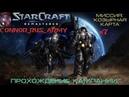 StarCraft Remastered Прохождение кампании Терранов Часть 7 Миссия Козырная карта
