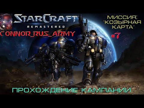 StarCraft Remastered Прохождение кампании Терранов Часть 7 Миссия : Козырная карта