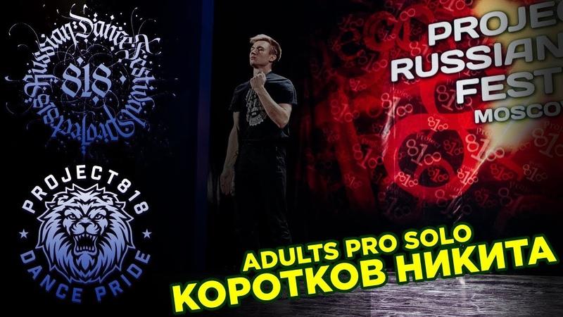 КОРОТКОВ НИКИТА✪ RDF18 ✪ Project818 Russian Dance Festival ✪ ADULTS PRO SOLO