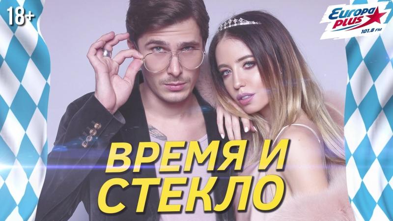 Группа «Время и Стекло» 12 апреля в «Максимилианс» Тюмень