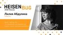 Лилия Абдулина — Kotlin Tooling QA — тестирование инструментов вокруг языка программирования