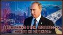 Верен ли миф о том, что в России ничего не строится