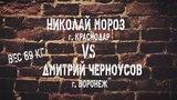 до 69 кг - Николай Мороз г.Краснодар VS Дмитрий Черноусов Воронеж 08.10.2016г