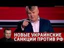 Украина расширила торговые санкции против России. Вечер с Владимиром Соловьевым от 11.04.19
