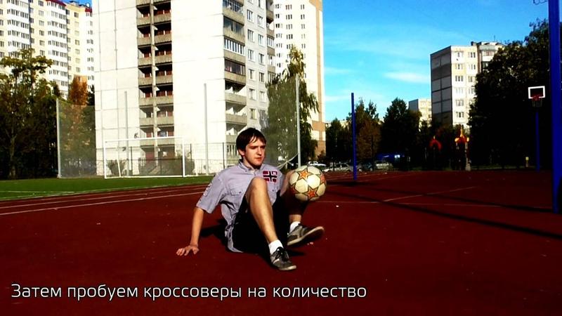 Футбольный Фристайл Обучение. Sitting: трюк CROSSOVER