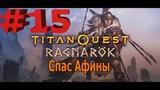 Спас Афины Titan Quest Ragnar