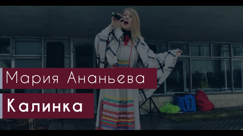 Мария Ананьева — Калинка [05.03.19]