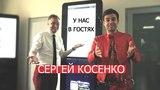 Блогер Сергей Косенко в гостях у NovoTouch. Готовый бизнес 2018