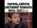 Артем Венгерович Тронул до слез про детский дом 💔😢💔
