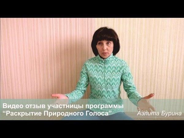 Видео отзыв участницы программы